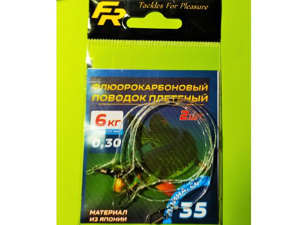 Поводки Флюорокарбон  плетеные 0,30мм 35см  223300 Fishing ROI